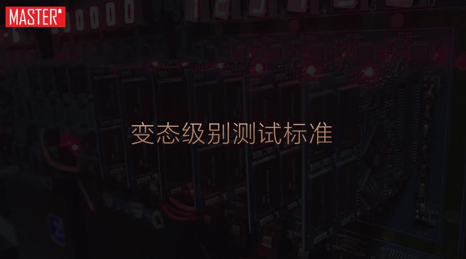 去征服所有不服 士必得联合慧荣发布米大师系列旗舰固态硬盘